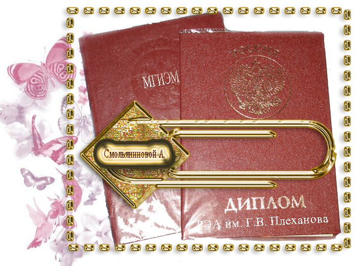 Дипломы об образовании: красные дипломы, с отличием.